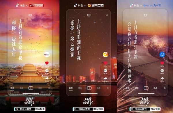 """32家地方电视台助""""云春节"""" 颤音成为年轻人的新时代"""