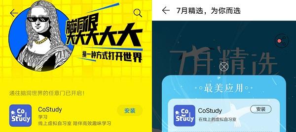 华为应用市场年度最佳效率应用——《CoStudy》虚拟自习室,伴你学习,伴你成长