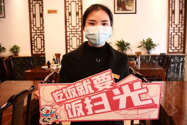 《用心做菜 光盘到底》 ——中国老字号餐饮扫光联合赞助绿色包装行动