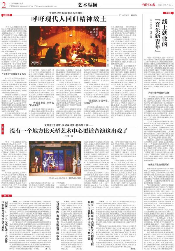 酷狗乐手频频爆歌 《人民日报》和《中国美术报》网上盛赞新工作