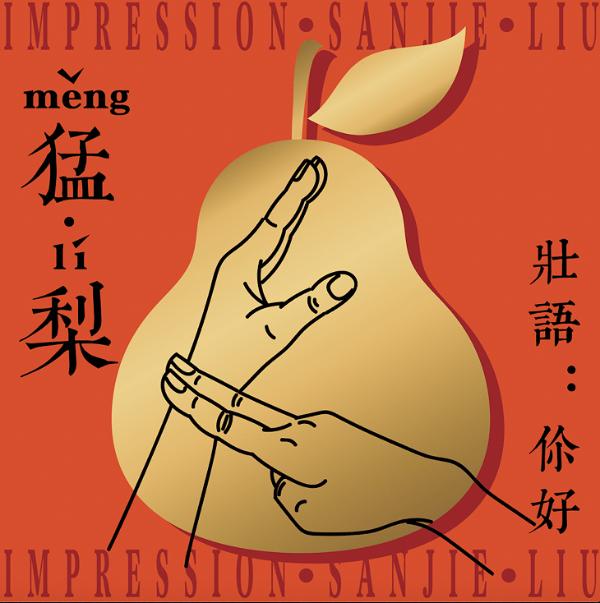 春节特价!三折优惠 免费参观博物馆 《印象·刘三姐》春节免费游 猛梨到正月十七!
