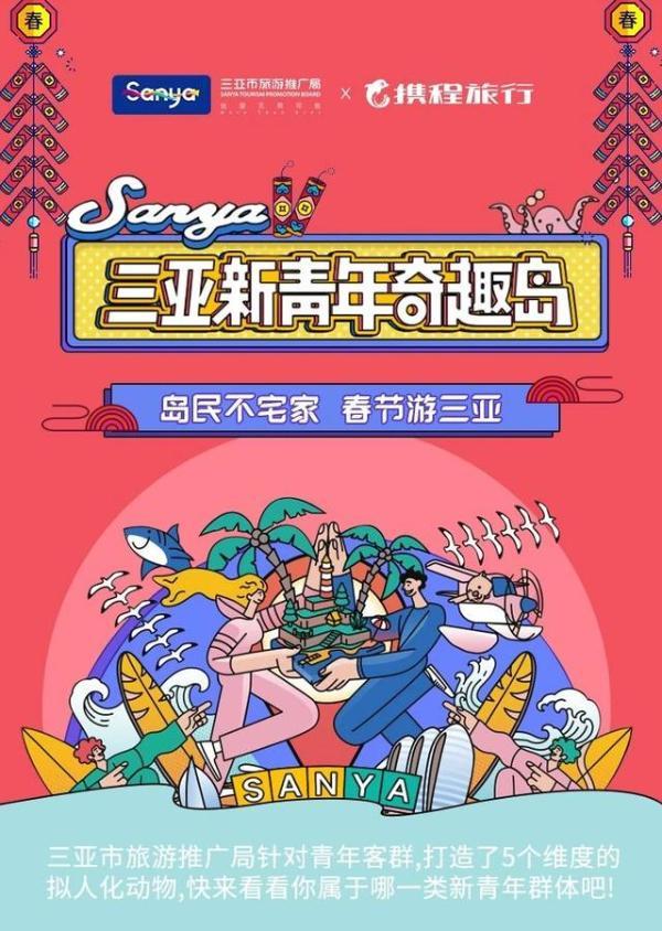 三亚携手携程奇趣创新为春节旅游加活力,酒店与机票成春节销量热门