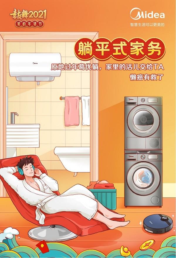 """春节家务太累?美的首次智能洗衣机""""全运转""""洗衣不粘"""
