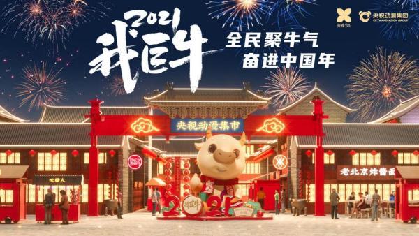 """吉祥物""""小昂"""" 充满动画和十二生肖 欢度新年"""