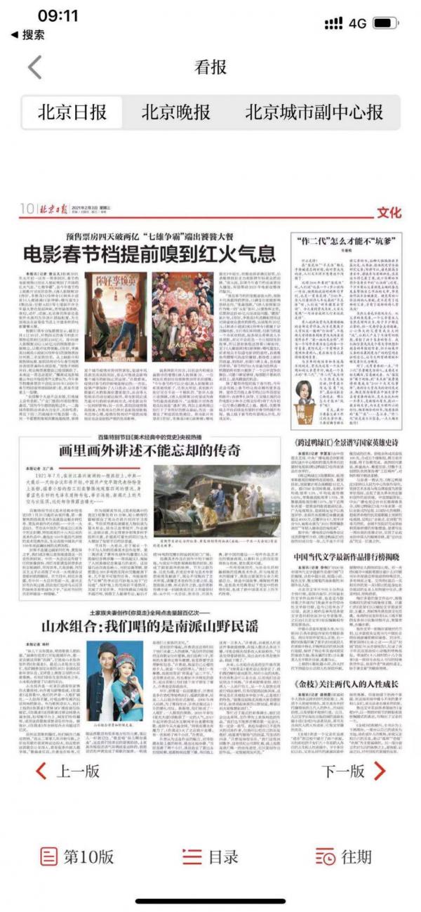 酷狗音乐人爆款歌曲频出,人民日报、中国艺术报等点赞线上新就业