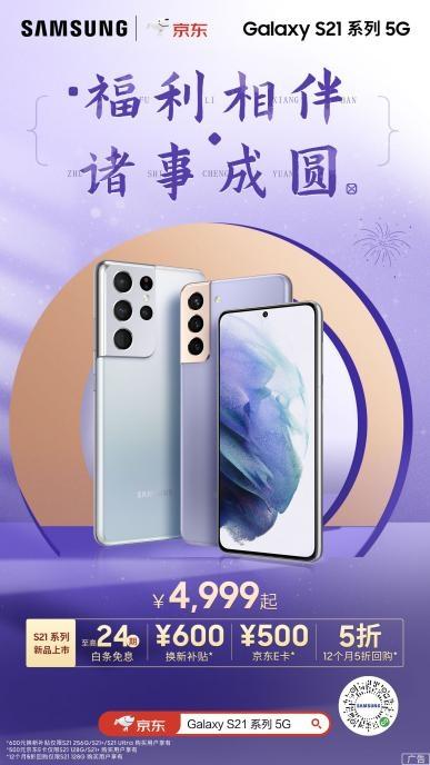极具性价比!元宵购机首选三星Galaxy S21 5G,4999元京东开抢