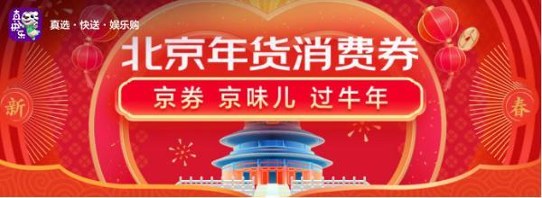 """国美助力北京市年货节 """"真快乐""""APP发放年货消费券迎新年"""
