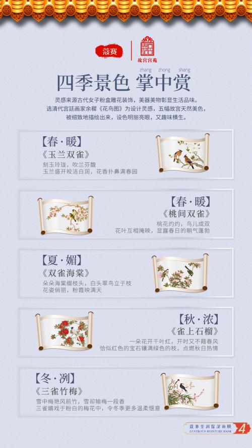 蔻赛携手故宫宫苑,承国风传统•正国货美名