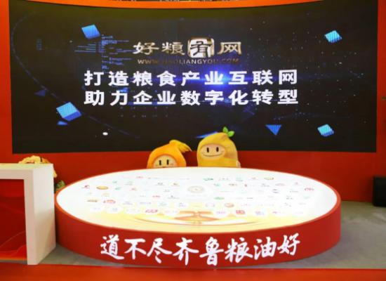好粮有网络赋权 山东粮食产业数字化转型促进产业高质量发展