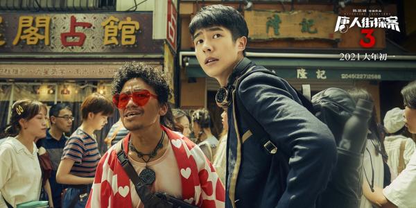 《唐人街探案3》2021春节档大盘70亿创新高 中国原创IP电影力量