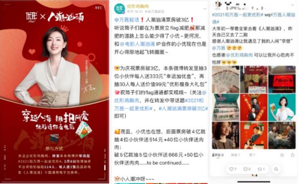 凤祥股份旗下优形春节线上销售增长超200%,跨界合作引热议