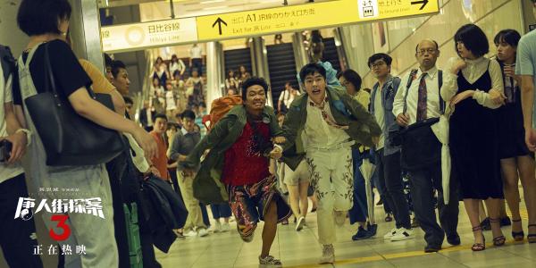 不断寻求突破的《唐探》系列 成为中国重工业电影的代表