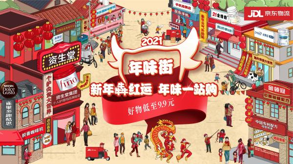"""京东物流""""年味街"""",增加了年味街趣味性的同时,                        <area date-time="""