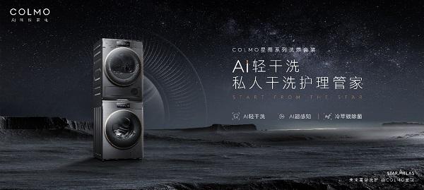 时装秀还是科技秀?COLMO星图系列洗涤干燥包发布会将于2月27日举行