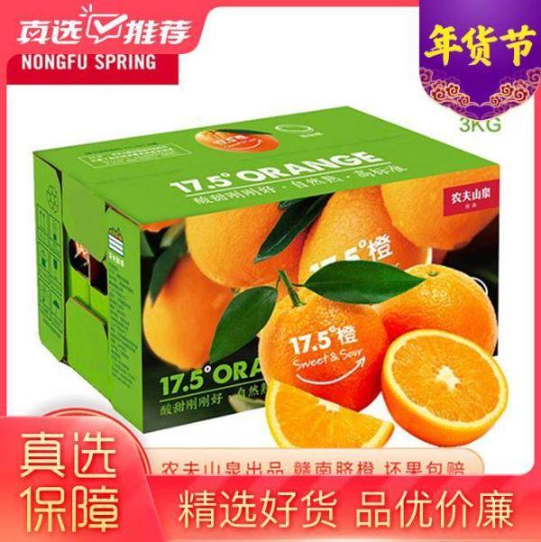 """农夫山泉17.5°橙直降 """"真快乐""""超级年货节低价囤好货"""