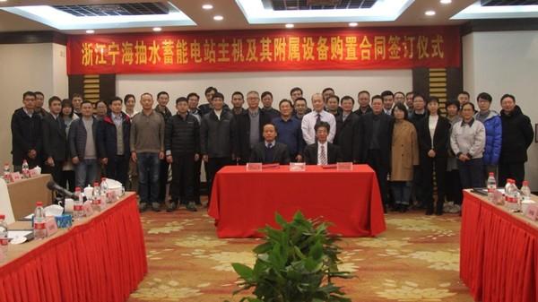 东芝水电,中标浙江宁海4台350MW抽水蓄能机组