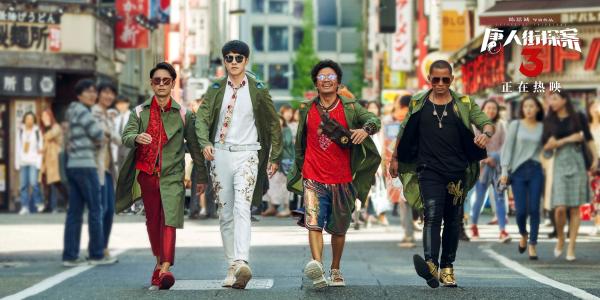 不断寻求突破的《唐探》系列 已然成为了中国重工业电影代表