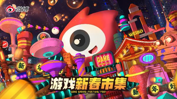 """微博创造了第一个""""游戏新年市场"""" 携手50多个流行游戏迎接新年"""