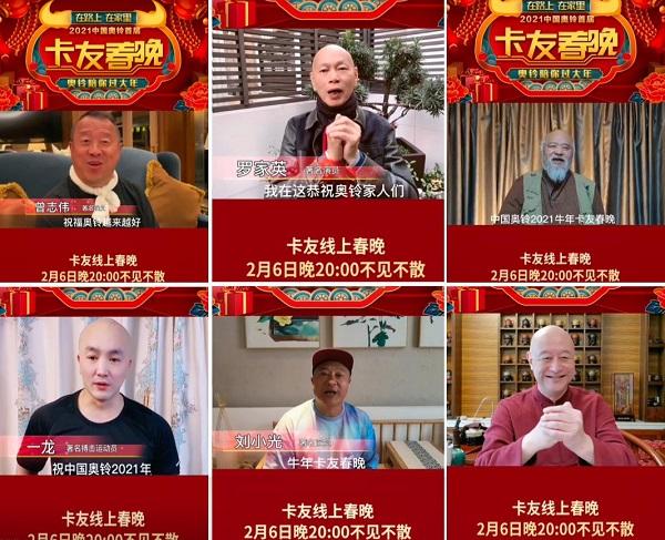 2021中国奥铃首届卡友新春晚会温暖收官!