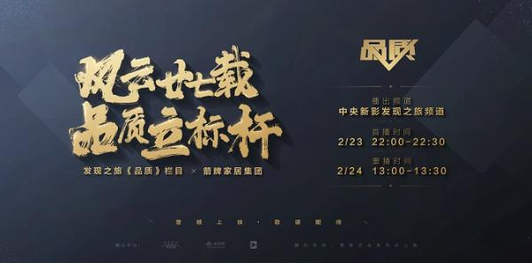 箭牌家园《品质》纪录片上线 用镜头记录中国品质故事