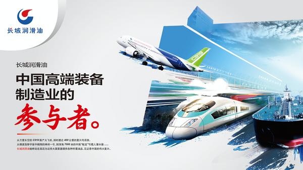 """""""十三五""""成就巡礼丨中国石化长城润滑油驶入科技发展快车道"""