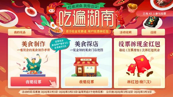湖南IPTV《吃遍湖南》上线 开拓大屏短视频新蓝海