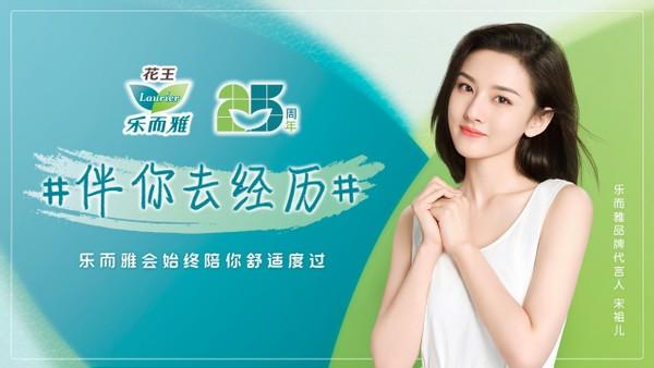 《和你一起去体验》高乐雅进入中国25周年系列活动 热烈上线
