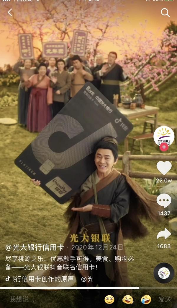 曝光量23亿+,这张光大银联抖音信用卡刷屏了!