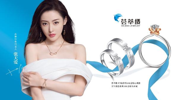 官宣丨张天爱X荟萃楼珠宝2021年全新品牌大片震撼首发
