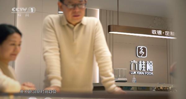 大国品牌六桂福:定位国创珠宝,在变局中乘风破浪