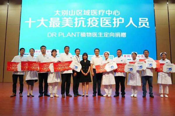 植物医生践行公益,彰显国际化品牌态度