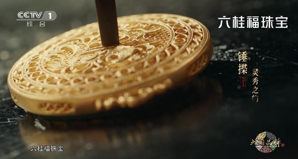 大国品牌六贵富:定位国创珠宝 乘风破浪在变化