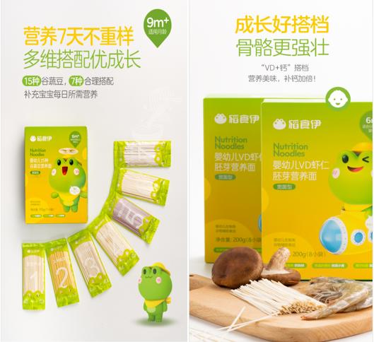 @所有人!绿色原料严格标准——稻食伊品牌震撼上市