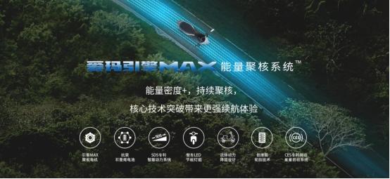 爱玛电动车重磅产品陆续上市,引擎MAX聚核能量系统缘何成为焦点?