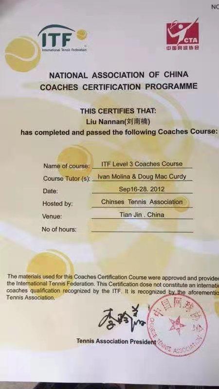 全国网球冠军刘南楠做客徐州奥体中心,助力北泰徐州网球俱乐部腾飞