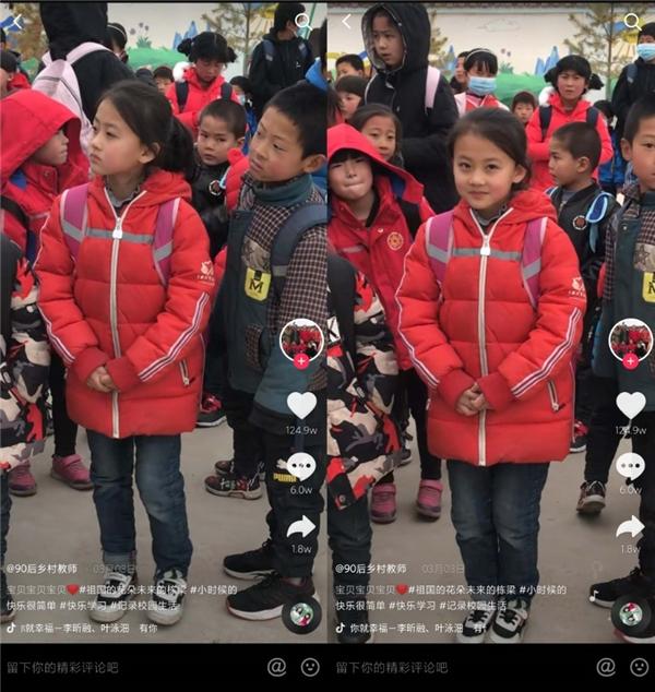 宁夏固原微笑女孩在抖音火了,获公益基金关注将改善校园设备