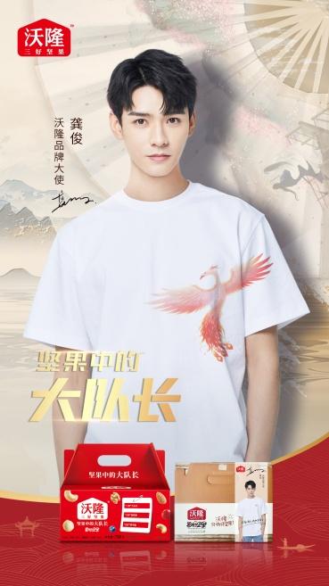 官宣:龚俊成为沃隆品牌大使