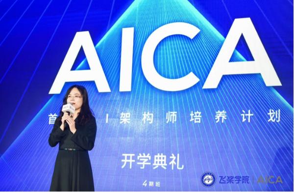 首席AI架构师进阶之旅开启!第4期60位AICA学员硬核开学