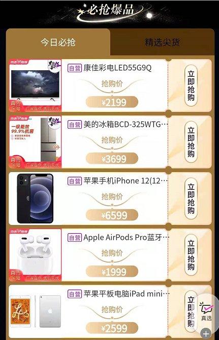 """约惠""""嗨five黑伍""""秒抢日 """"真快乐""""APP全网低价5折起"""