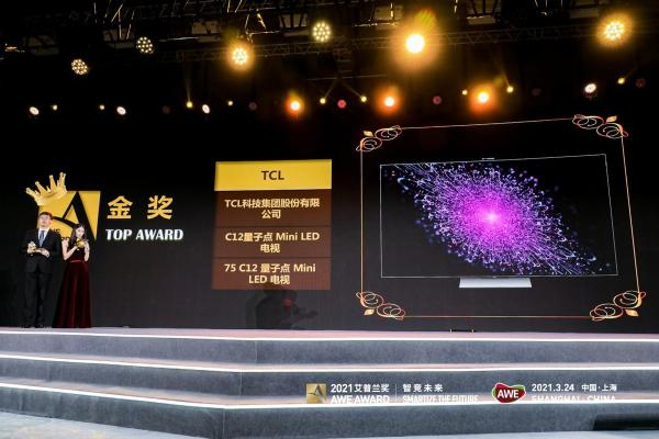 2021AWE艾普兰奖揭晓:TCL科技产品一举斩获4项重磅大奖