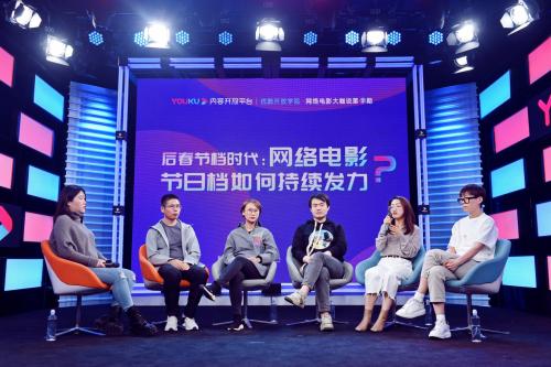 优酷开放学院春节:后 网络电影档期如何继续发力?