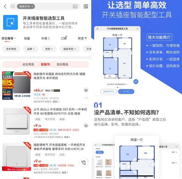 业界首创!京东发布开关插座推优标准,支持智能配型推荐+安装服务