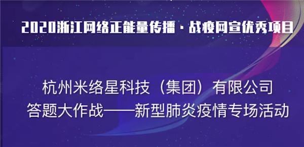 现场赋能 米罗星集团获2020浙江网络正能量传播精品工程奖