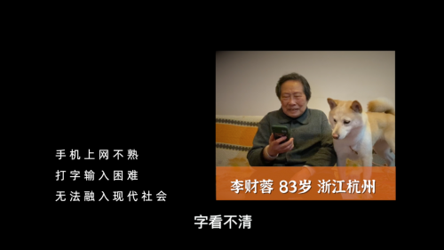 搜狗输入法公益短片《等等爸爸》与长辈模式同步上线,关爱老年人践行社会责任