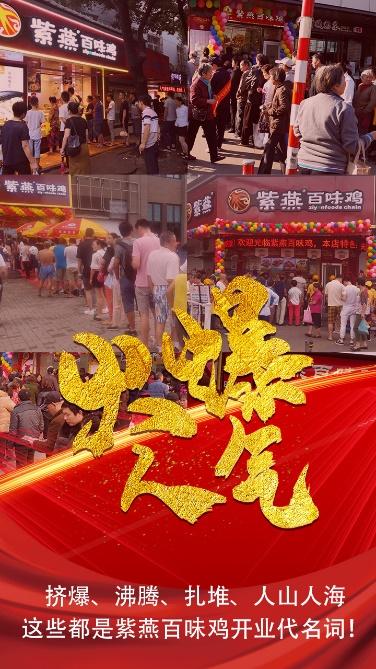 紫燕百味鸡在四川、湖北、广州开放单店加盟