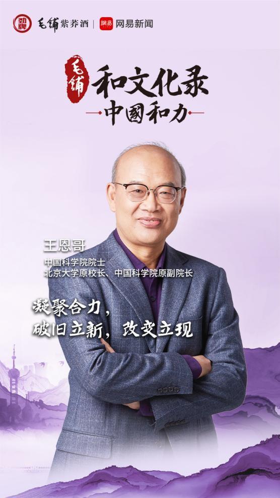 网易《中国和力》| 王恩哥院士:要把简单的事情做正确