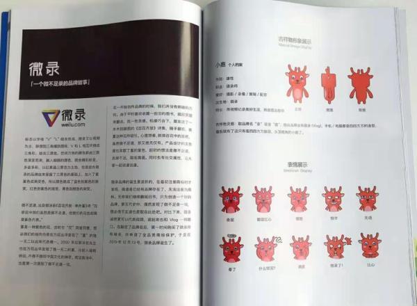 品牌强国特刊讲述微录品牌故事