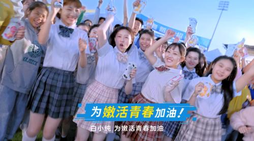 君乐宝白小纯携手学院奖共话创意,为嫩活青春加油!