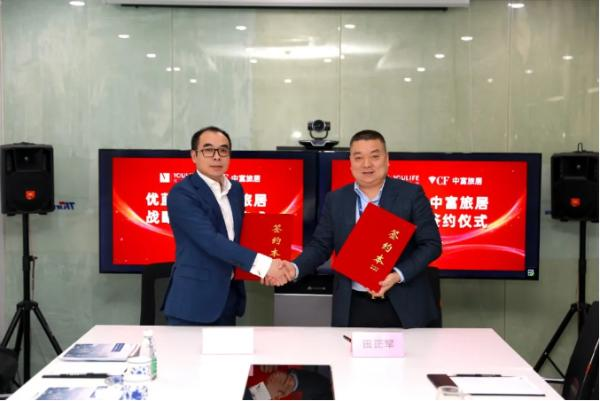 优蓝国际与中富旅居签订战略合作协议 深度共建蓝领人才服务生态