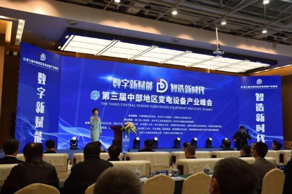 八分量应邀出席第三届中部地区变电设备产业峰会